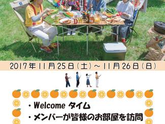 【スマイルの森】「ニコルズと行く!西浦温泉でまなんの誕生日会」開催!参加者募集!