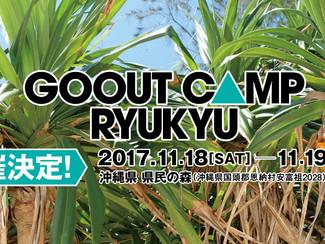 【LIVE】「GO OUT CAMP RYUKYU」出演決定!