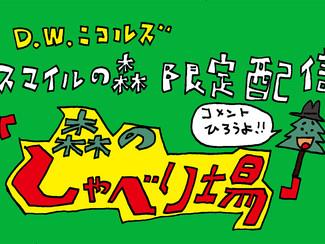 【スマイルの森】6/6(日)15:00〜FC限定配信ツイキャス「森のしゃべり場」決定!