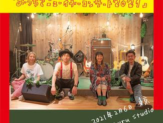 【ライブDVD】D.W.ニコルズ『おうちでニューイヤーコンサート2021』2021年2月6日 kusuguru studioリリース決定!ONLINE SHOPにてご予約受付中!