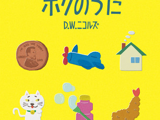 『ボクのうた』収録曲「青い空」8/1〜先行配信開始!