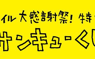 【9/4(土)】スマイル大感謝祭! 特製「サンキューくじ」やります!