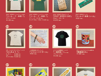 10/25(日)「つづけよう」in KAKEGAWA グッズ販売・キャッシュバックに関して