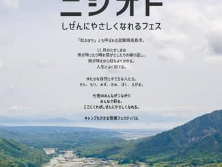 【イベント出演情報】11/6(土)キャンプイン音楽フェス「ニジオト」出演決定!※6/17更新