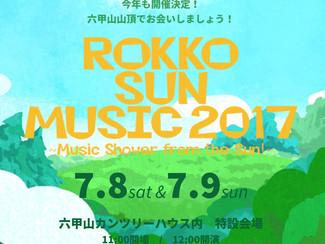 【LIVE】「ROKKO SUN MUSIC 2017」出演決定!