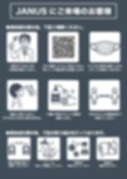 コロナ対策POP.jpg