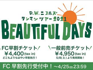 【TOUR】D.W.ニコルズ ワンマンツアー2021 「BEAUTIFUL DAYS」開催決定!FC先行早割本日4/25まで!
