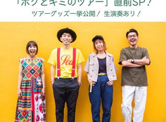 【LINE LIVE】 10/15(火) 21:00〜 D.W.ニコルズのLINE LIVE 生配信!
