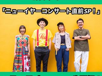 【LINE LIVE】「ニューイヤーコンサート直前SP!」配信決定! ※生演奏あり