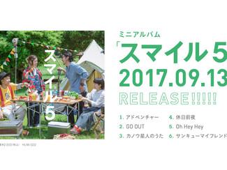 【スマイル5】9/13(水)リリース!購入特典&リリースイベント情報