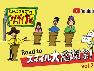 【9/1(水)21:00〜生配信!】「グッデイTV」~Road to スマイル大感謝祭!~ vol.2