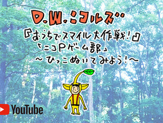 【YouTubeLive】6/8(火)21:00~ D.W.ニコルズ 『おうちでスマイル大作戦!』 「ニコPゲーム部」 ひっこぬいてみよう!決定!