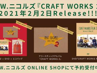 「CRAFT WORKS 2」リリース決定!×ONLINE SHOPにて予約受付中!
