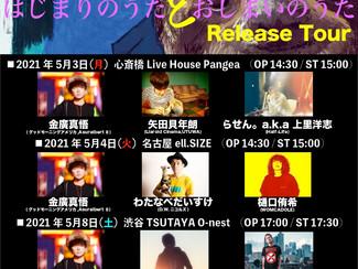 【わたなべだいすけライブ出演情報】SHINGO KANEHIRO「はじまりのうたとおしまいのうた」レコ発ツアー出演決定!