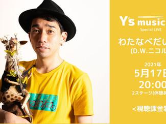 new!!!【MEDIA情報】5/17(月)インターネット生放送「Y'sMTV」にわたなべだいすけが出演決定!