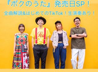 10/2(水) 21:00〜 D.W.ニコルズのLINE LIVE 生配信決定!
