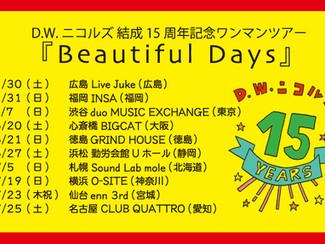【ツアー決定!】結成15周年ツアー「Beautiful Days」開催決定!
