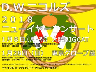 【YouTube】「ニコルズの新春チャレンジ!in 2018ニューイヤーコンサート」をニコルズchにて公開中!