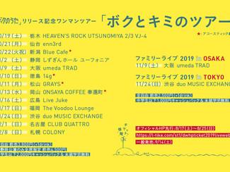 「ボクとキミのツアー」、東京&大阪ファミリーライブのオフィシャルHP先行受付中!