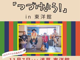 【チケット発売中!】11/7(土)D.W.ニコルズ LIVE & オモロー「つづけよう!」in 東洋館