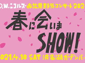 【LIVE】4/10(土) お花見野外コンサート「春に会いまSHOW!」開催決定!チケットのこりわずか!