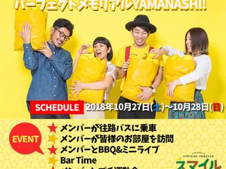 【スマイルの森】「ニコルズと行く!パーフェクトメモリアルYAMANASHI!」開催決定!