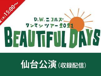 7/22(木)15:00〜「BEAUTIFUL DAYS」仙台公演 収録配信決定!