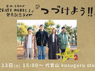 【LIVE】3/13(土)『CRAFT WORKS 2』発売記念ライブ「つづけよう!!」アーカイブ配信中!セットリスト公開!