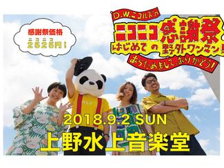 初の野外ワンマン「ニコニコ感謝祭!」上野水上音楽堂にて開催決定!