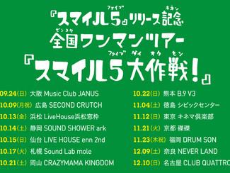 【TOUR】ワンマンツアー「スマイル5大作戦!」全国14公演開催!