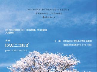 アファンの森・震災復興プロジェクト「森の学校 音楽会」出演決定!