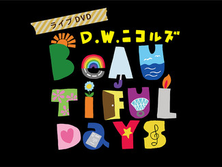 【DVD】ライブDVD「BEAUTIFUL DAYS」ツアー全公演発売決定!(9/25)
