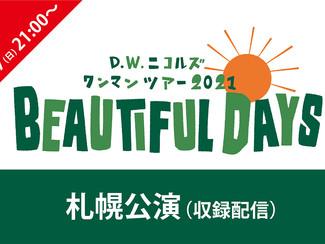 6/27(日) 21:00〜「BEAUTIFUL DAYS」札幌公演 収録配信決定!