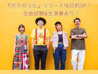 9/16(月祝) 21:00〜 D.W.ニコルズのLINE LIVE 生配信決定!