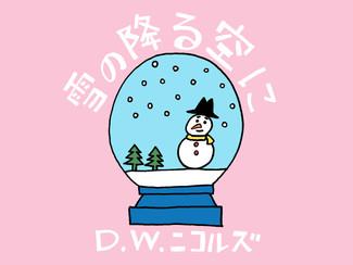 「雪の降る空に」配信スタート!
