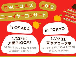 「D.W.ニコルズ 2019 ニューイヤーコンサート」開催決定!FC先行10/27〜開始!