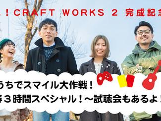 new!!!【※配信時間変更】 1/9(土)YouTube Liveにて配信!