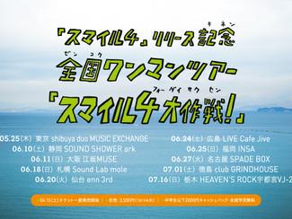 全国ワンマンツアー「スマイル4大作戦!」HP先行が3/29(水)開始!