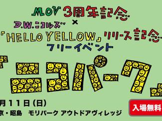 MOV3周年記念 × D.W.ニコルズ『HELLO YELLOW』リリース記念フリーイベント  「ニコパーク」開催決定!