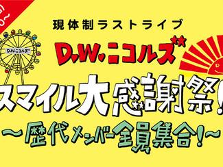 【9/12(日)15:00〜】D.W.ニコルズ 「スマイル大感謝祭!」配信決定! ※収録配信