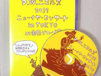「D.W.ニコルズ 2019 ニューイヤーコンサート in TOKYO at 東京グローブ座」ライブDVD発売決定!