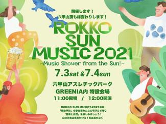 new!!!【イベント出演情報】7/3(土)「ROKKO SUN MUSIC 2021」出演決定!