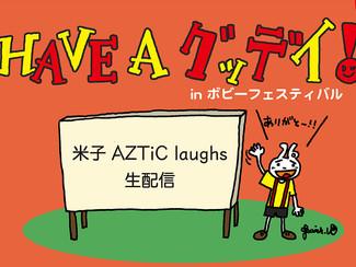 【配信】京都公演、米子公演、配信あります!