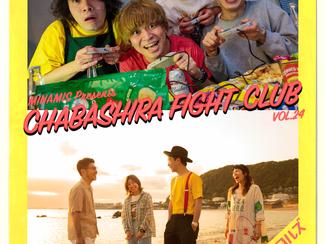 【LIVE】9/30(木)渋谷La.mama MINAMIS主催2マンライブ出演決定!