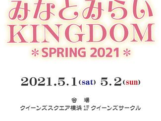 5/1(土)「みなとみらいKINGDOM SPRING 2021」出演決定!