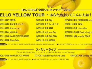 全国ワンマンツアー「HELLO YELLOW TOUR」(6〜8月公演)、ファミリーライブ(名古屋・大阪)のオフィシャルHP先行は4/15から!