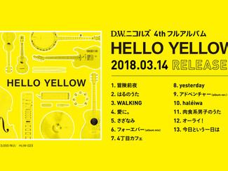 スマイルの森限定「HELLO YELLOW」先行予約受付開始!発売日よりいち早くお届け!