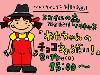【スマイルの森限定配信】 2/14(日)15:00〜「わたちゃんのチョコちょうだい!」配信決定!
