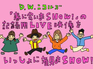 【ツイキャス】4/11(日)「春に会いまSHOW!」の映像をいっしょに観まSHOW!配信決定!