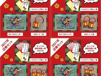【GOODS】2021年迎春セット(百人一首・カレンダー・お守り)販売決定!